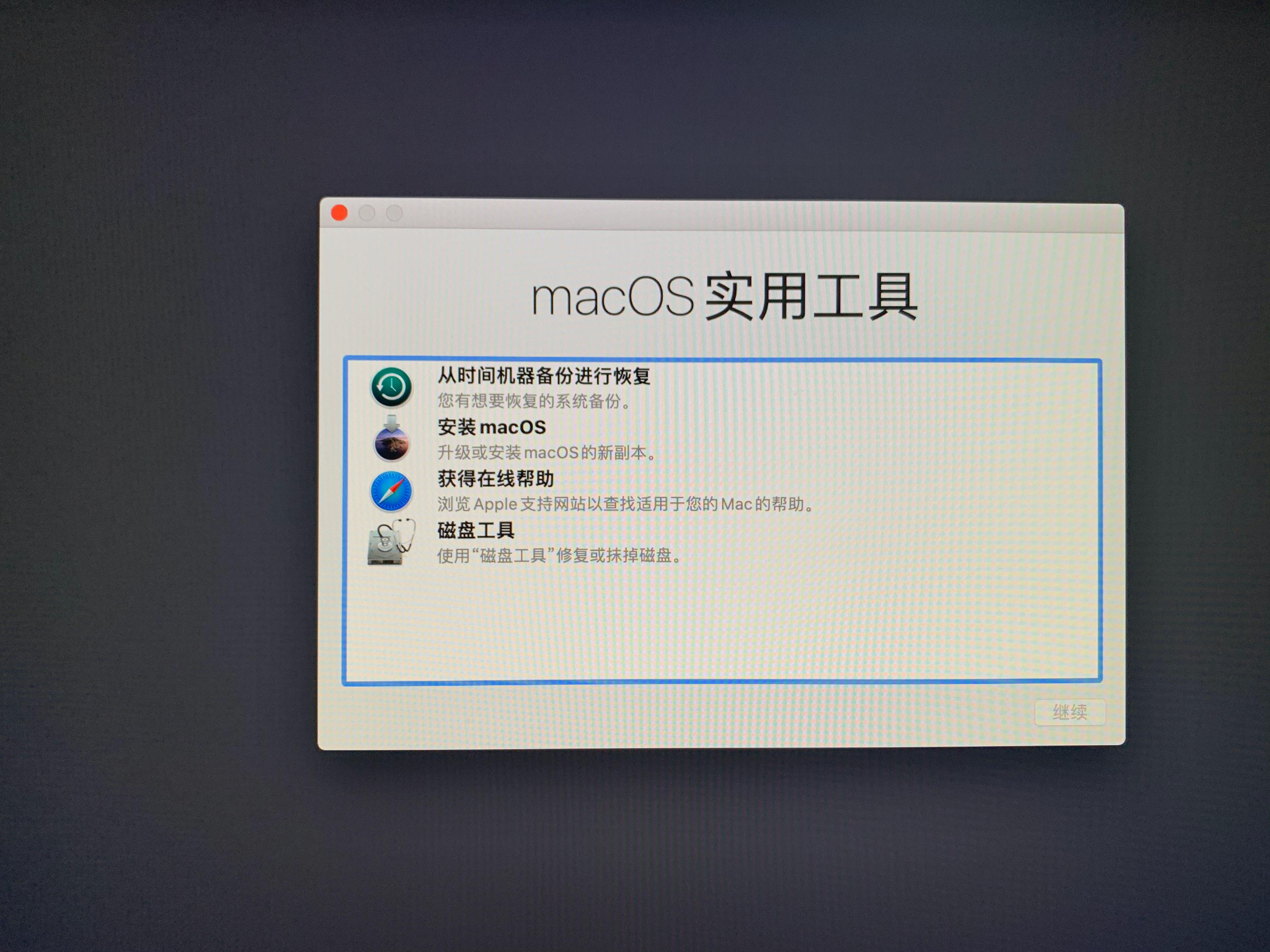 Mac 安装工具